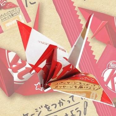 Nestlé empieza a reducir plásticos envolviendo su famoso Kit Kat en papel para hacer origami (aunque, por ahora, solo en Japón)