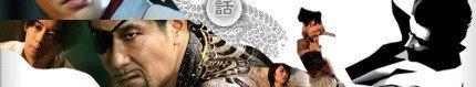 Yakuza: trailer de la película de Takashi Miike