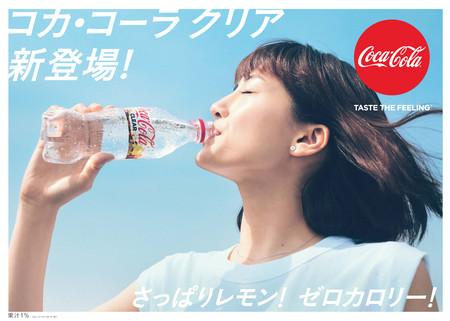 Coca Cola Clear