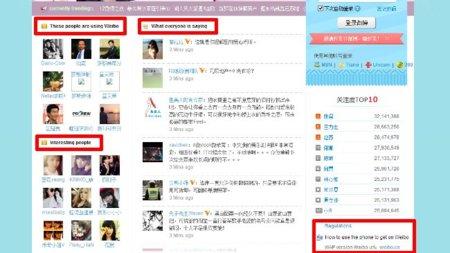 Sina Weibo comienza a traducir su interfaz al inglés: ¿primeros pasos hacia la expansión?