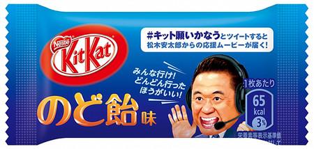 Kitkat Pastillas Tos 2