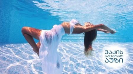 Vake Swimming Pool