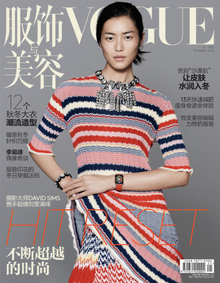 Apple Watch Vogue China Liu Wen