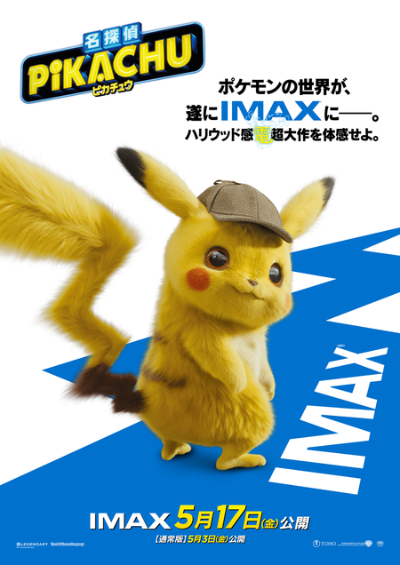 Detective Pikachu Movie Japanese Poster Imax