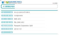 Panasonic GF2, ¿rumor o está al caer?