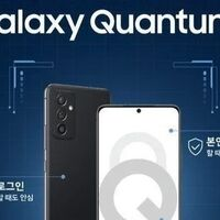 El Samsung Galaxy Quantum 2 se filtra al completo: el gama media con chip cuántico