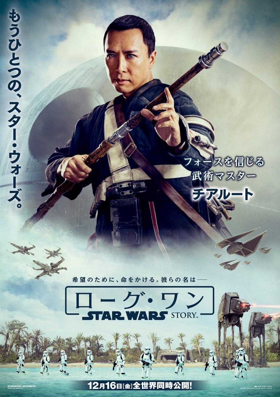 Foto de 'Rogue One: Una historia de Star Wars', los carteles (20/24)