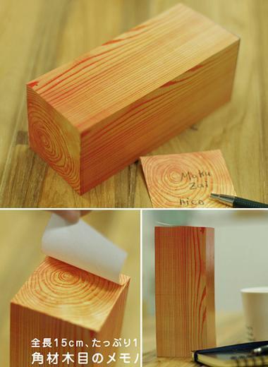 Memo Block: parece madera, pero es papel