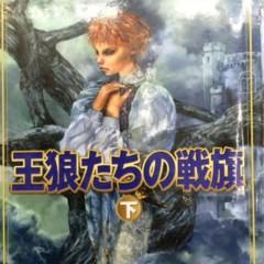 Foto 4 de 12 de la galería juego-de-tronos-a-la-japonesa en Papel en Blanco