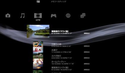 Rumor: más sobre el 'Sony Video Store' para PS3