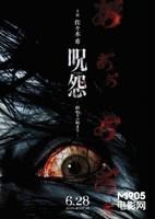 'Ju-On: Beginning of the End', teaser tráiler y cartel de la nueva entrega de la terrorífica saga