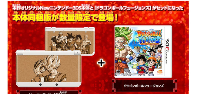Dragon Ball Project Fusion 3397023