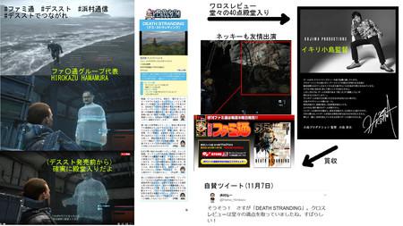 Fuentes de la imagen: Kotaku y 2ch