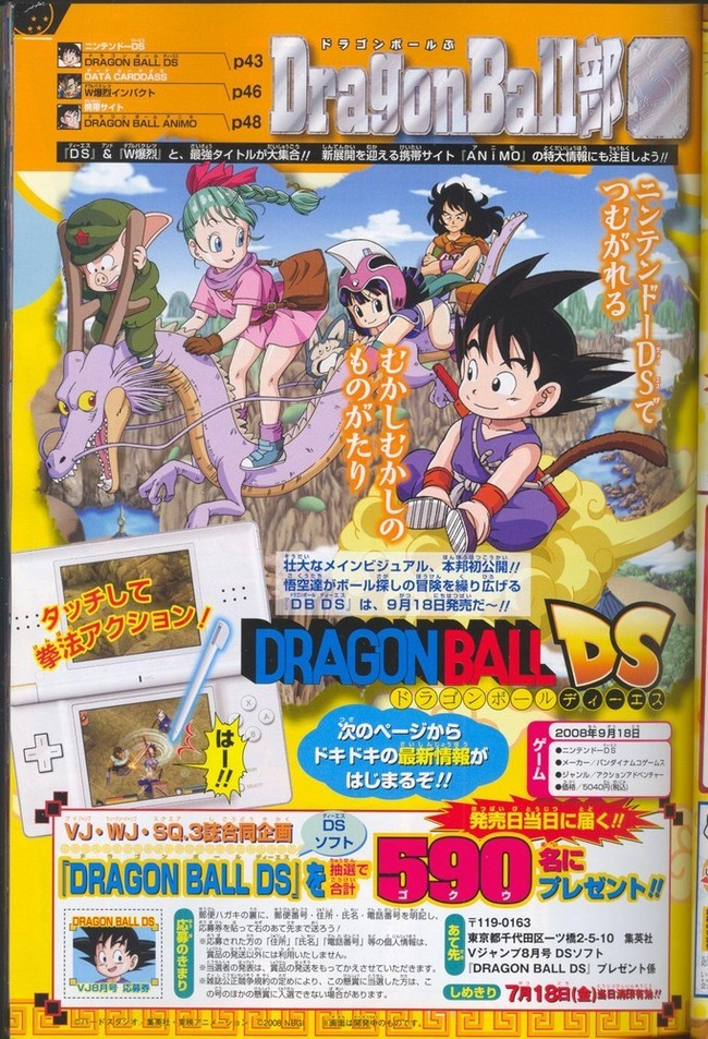 Foto de Tres scans de 'Dragon Ball DS' (1/3)