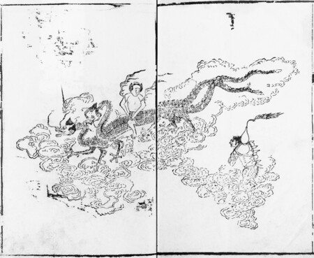 Classic Of Mountains And Seas 1597 Plate Xliii