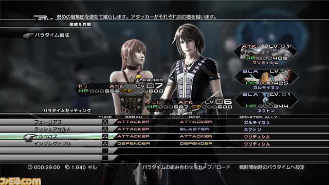 Foto de Final Fantasy XIII-2 [Octubre 2011] (21/24)