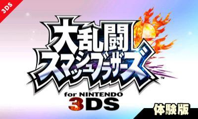 super-smash-bros.-3ds-tambien-tendra-demo-en-america-00.jpg