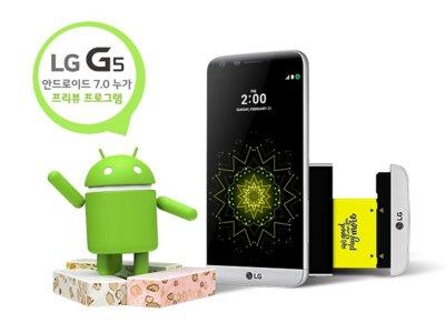 LG anuncia un Preview Program de Android 7.0 Nougat para los usuarios del LG G5