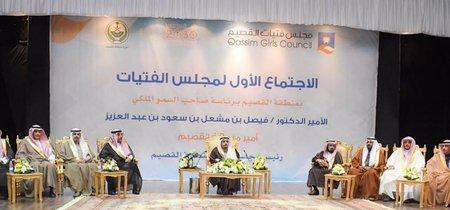 En la imagen del primer consejo femenino de Arabia Saudí hay una ausencia importante