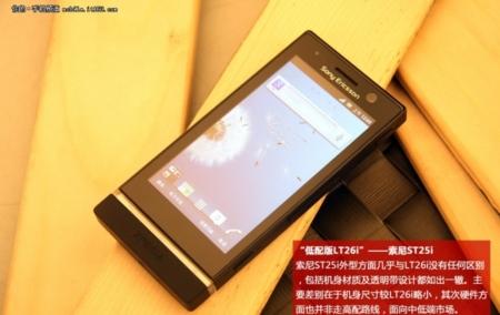 Sony Xperia U, primeras imágenes