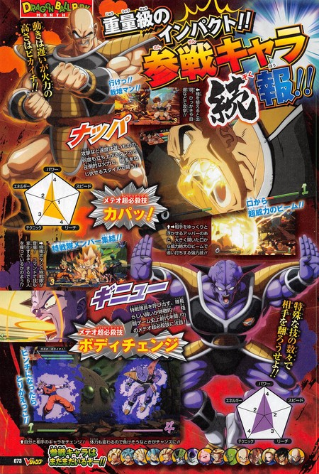 Dragon Ball Fighterz V Jump Scan