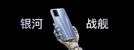 Realme GT 5G: a plena potencia en pantalla, carga rápida y conectividad