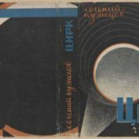 Nadie ha diseñado mejores portadas de libros que los ilustradores de la URSS: 27 ejemplos