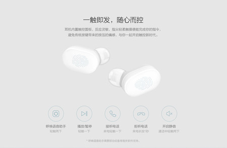 Xiaomi Mi Airdots Youth Edition 6