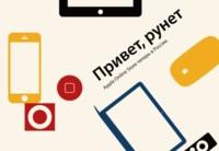 ¡Priviet! La Apple Store online llega a Rusia