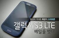 ¿Está el Samsung Galaxy SIII preparado para el futuro?