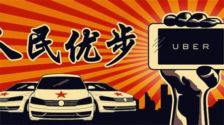 People's Uber, el nuevo servicio de compartir coche de Uber