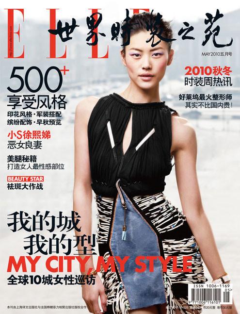 Foto de Liu Wen, una modelo china haciendo historia (5/20)