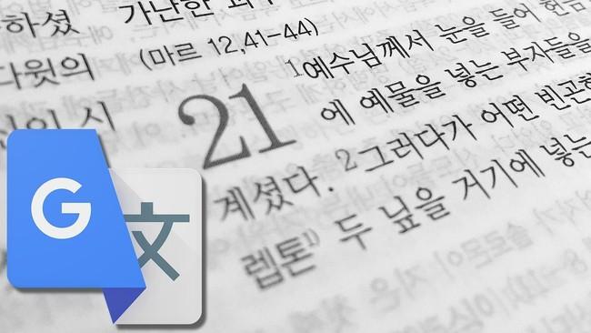 El Traductor de Google se renueva y añade traducción de documentos