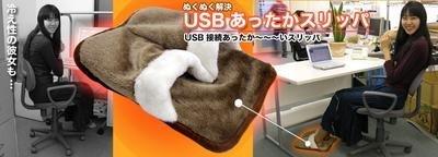 Zapatillas USB que calientan tus pies