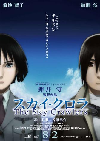 'The Sky Crawlers', póster y trailer de lo nuevo de Mamoru Oshii
