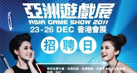 Asia Game Show se convierte en el evento internacional sobre videojuegos más visitado