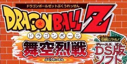 Dragon Ball Z para la Nintendo DS