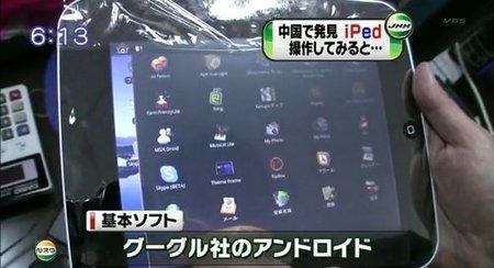 ¿Quién quiere un iPad cuando se puede tener un iPed?