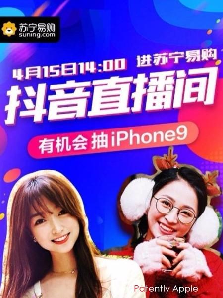 Suning Iphone 9