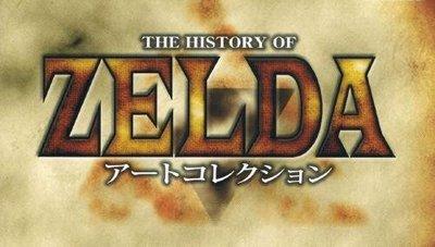 'The History of Zelda', el libro de cabecera de los habitantes de Hyrule