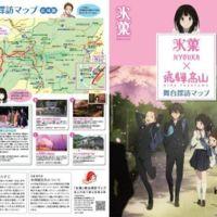 Descubrir Takayama como si estuvieras en un manga