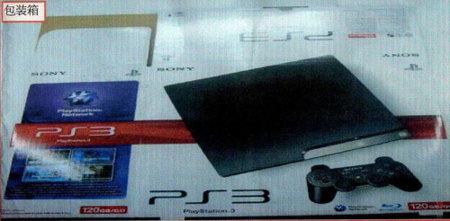 PS3 Slim podría llegar en unas semanas