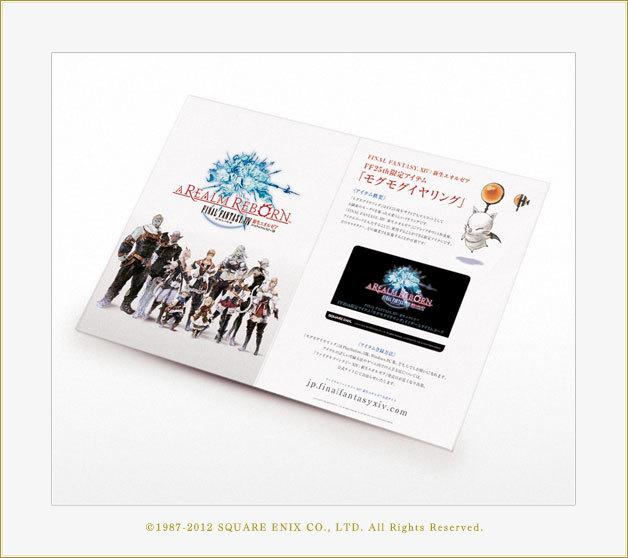 Foto de 'Final Fantasy 25th Anniversary Ultimate Box' (8/8)