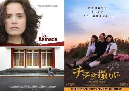 Cines del Sur 2013 | 'La llamada', de David Nieto Wenzell, y 'Capturing Dad', de Ryota Nakano