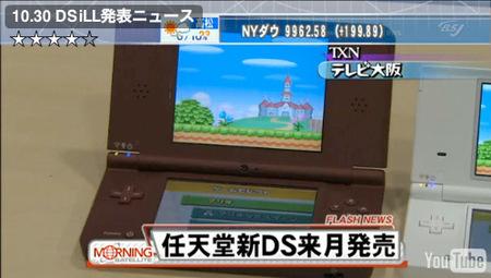 DSi XL, DSi y DS Lite, las tres portátiles de Nintendo en vídeo
