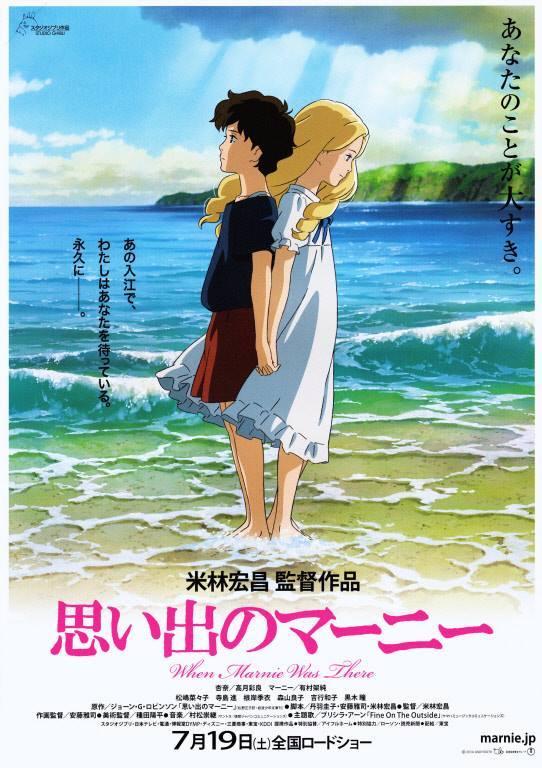 Foto de 'When Marnie Was There', carteles de lo último del estudio Ghibli (2/2)