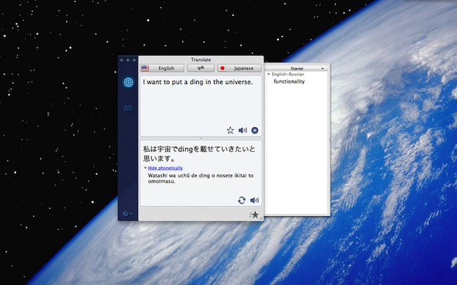 Universal Translator Inglés Japonés