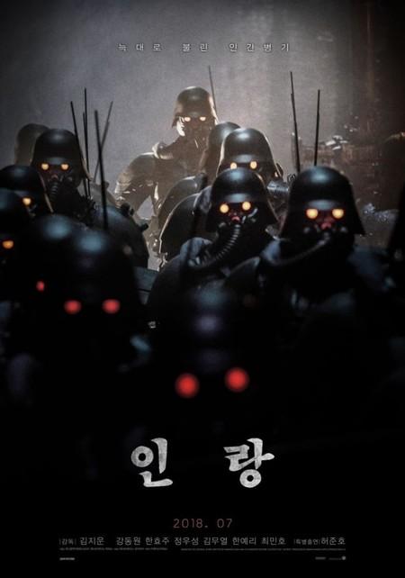 Inrang (Jin Roh)