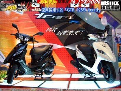 Yamaha GTR 125Fi i-card, la moto sin llave