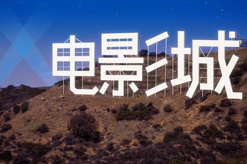 China quiere convertirse en el nuevo Hollywood y este es su plan para lograrlo en el año 2035